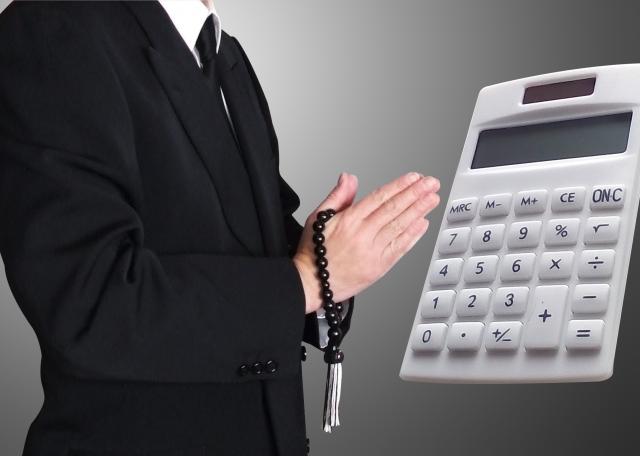 葬式電卓イメージ